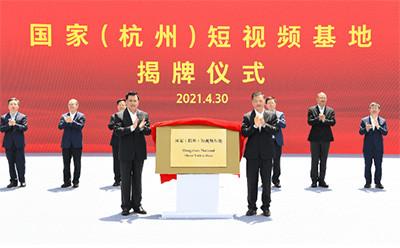 4月30日国家(杭州)短视频基地揭牌