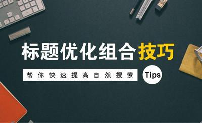 网站页面标题优化:4个简单的步骤