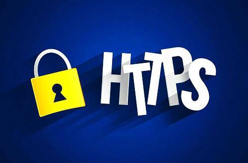 为什么网站需要HTTPS