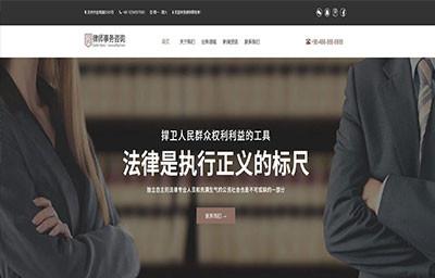 律师事务所和律师网站设计方案