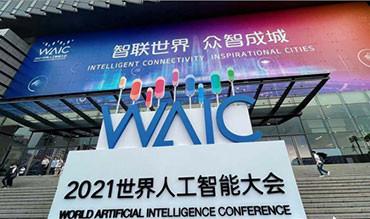 2021世界人工智能大会召开 聚焦人工智能