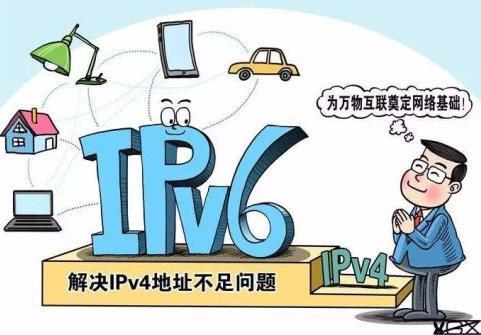 《IPv6流量提升三年专项行动计划(2021-2023年)》解读