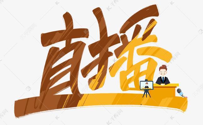 中央网信办:严禁16岁以下未成年人出镜直播