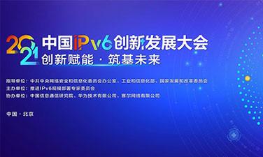 2021中国IPv6创新发展大会在京召开