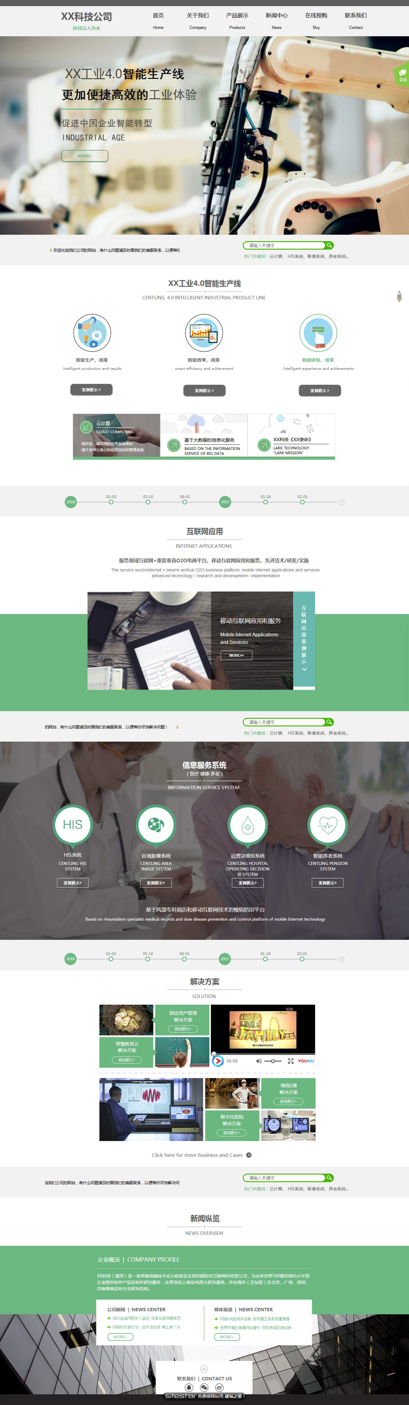 IT科技、软件网站模板-it-200
