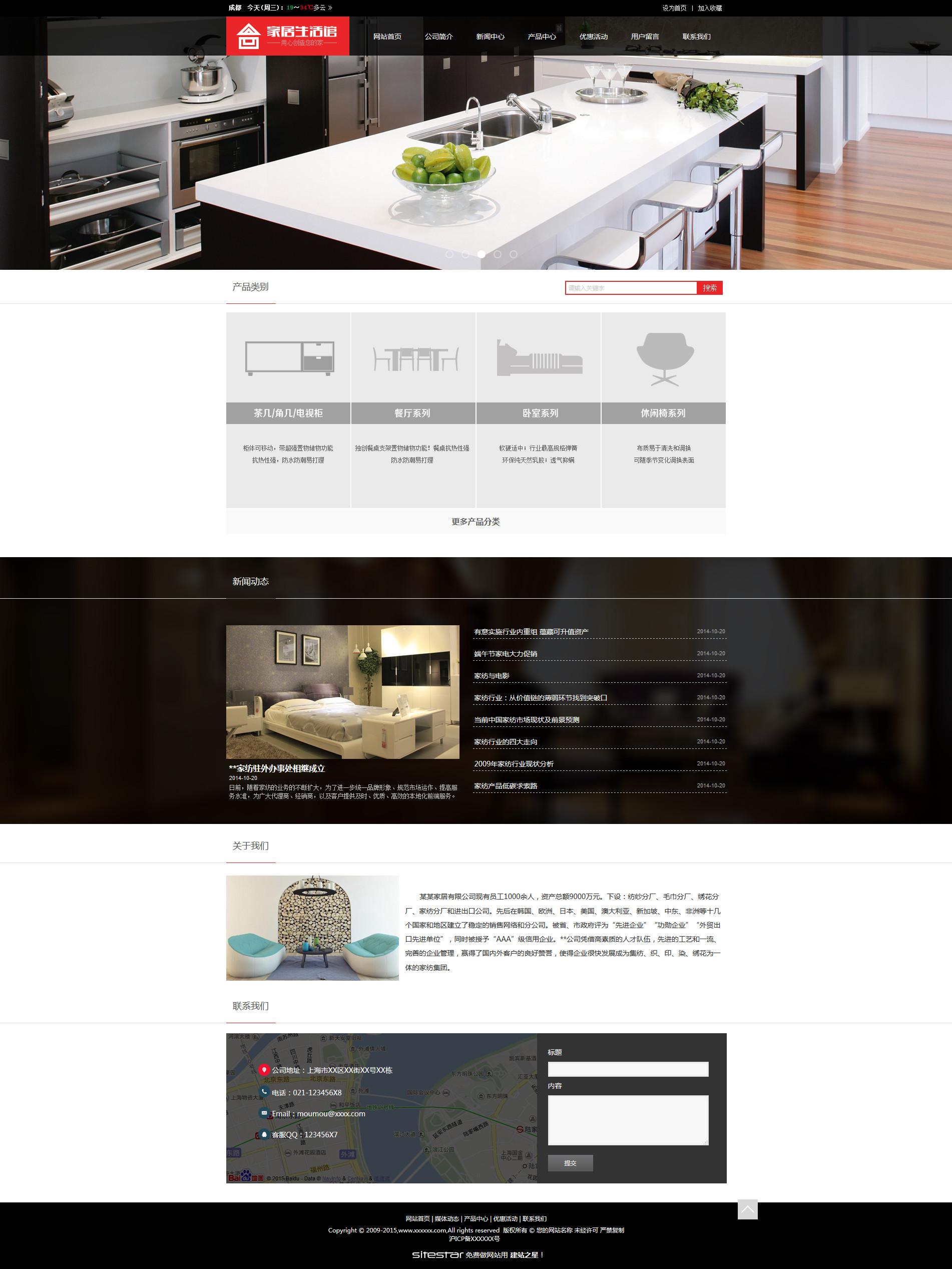家居、日用百货网站模板-family-101