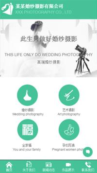 摄影、冲印-weixin-3742模板
