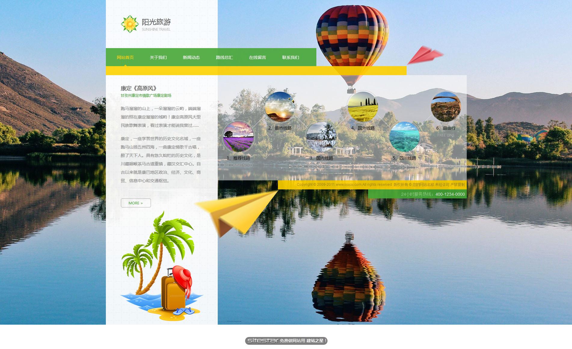 旅游、风景网站模板-travel-120